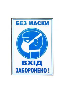 Табличка  большая ТU 08/А