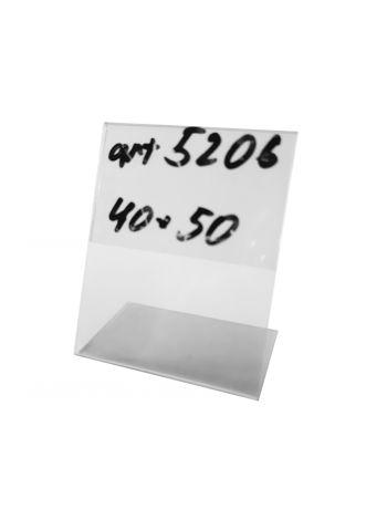 Подставка для ценника настольная пластиковая  Код 5206