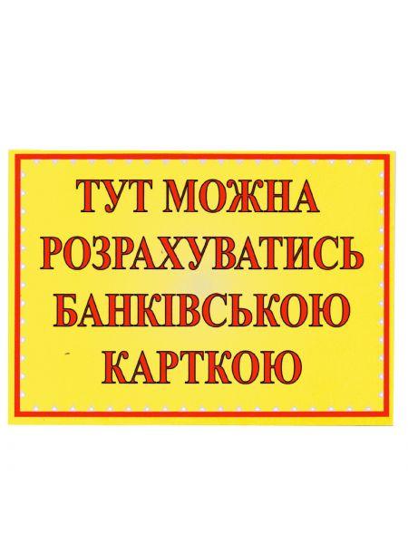 Табличка  01-15-11