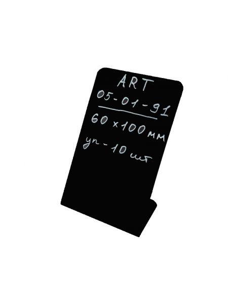 Черная табличка  для нанесения надписи мелом и маркером Код 05-01-91
