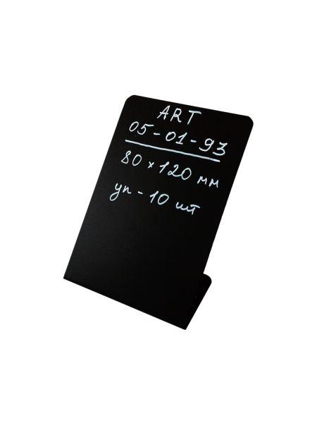 Черная табличка  для нанесения надписи мелом и маркером Код 05-01-93