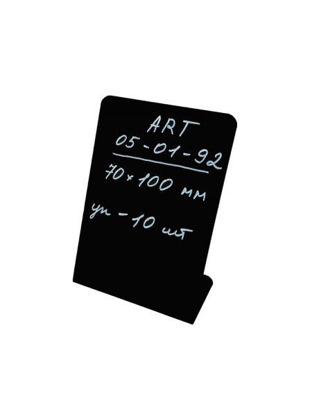 Черная табличка  для нанесения надписи мелом и маркером Код 05-01-92