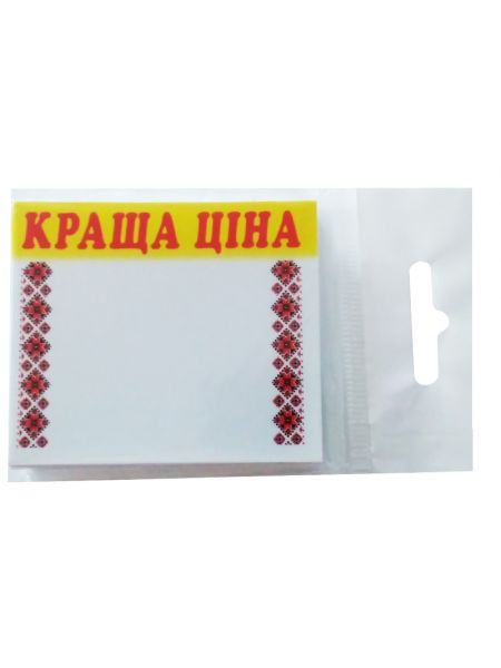 Ламинированные таблички-ценники 60x70 мм Код: 02-00-16