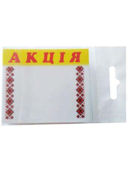 Ламинированные таблички-ценники 60x70 мм Код: 02-00-17