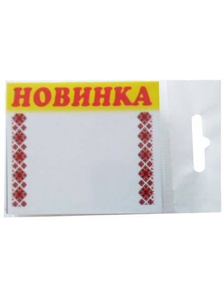 Ламинированные таблички-ценники 60x70 мм Код: 02-00-20