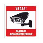 Ламинированные таблички на украинском языке