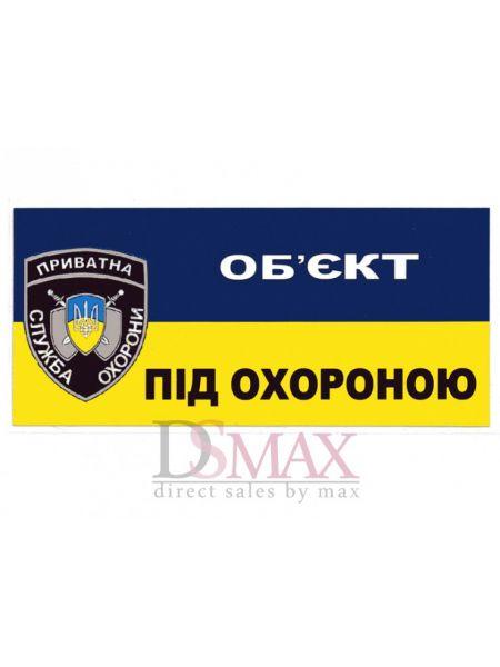 """Табличка """"Об'єкт під охороною"""" ТU 04"""