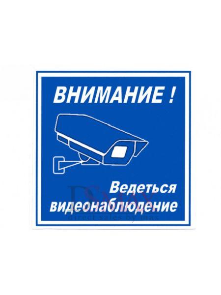 """Табличка """"Видеонаблюдение"""" ТН 28"""