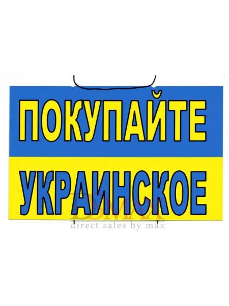 """Табличка """"Покупайте Украинское"""" ТН 16"""