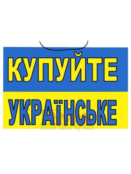 """Табличка """"Купуйте Українське"""" ТU 01"""
