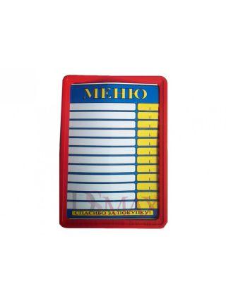 Пластиковая рамка для информации с защитной пленкой А5 Код: 05-01-01