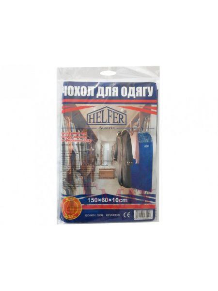 Чехол для одежды синий HELFER 150х60х10см