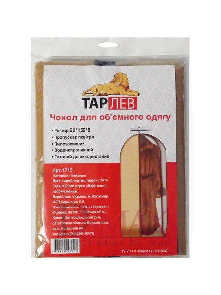 Чехлы для объемной одежды ТАР-ЛЕВ 1000х600х80 кофейный