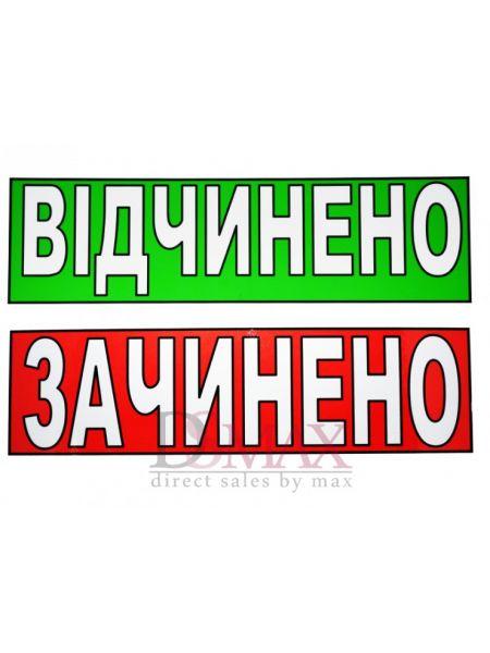 """Табличка """"Зачинено/Відчінино"""" ТU 05"""