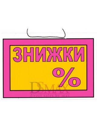 "Табличка ""Знижки"" ТU 07"
