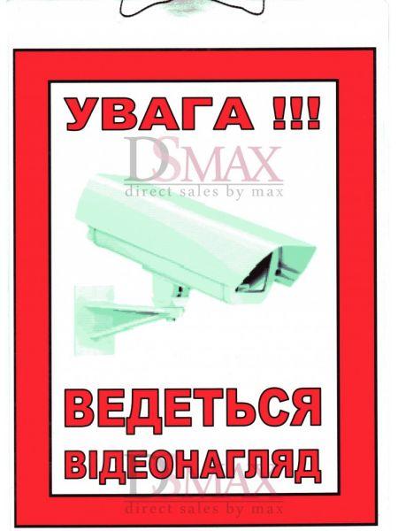 """Табличка """"Відеоспостереження"""" большая ТU 08"""