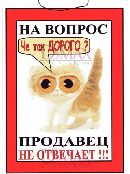 Табличка ТП 03