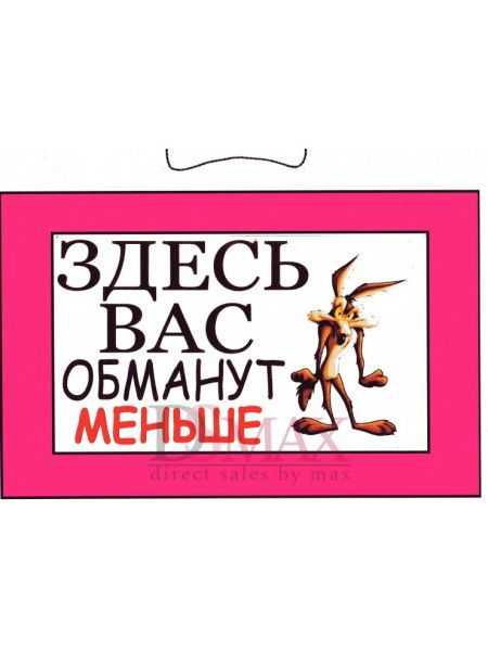 "Табличка ""Здесь Вас обманут меньше!"" ТНР 12"
