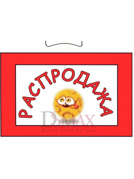 "Табличка ""Распродажа!"" ТНР 13"