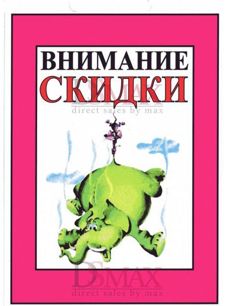 """Табличка """"Внимание скидки!"""" ТНР 15"""