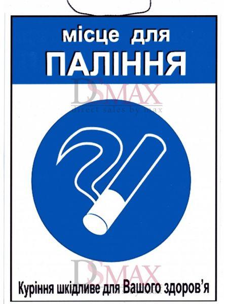 """Табличка """"Місце для паління"""" ТU 11"""