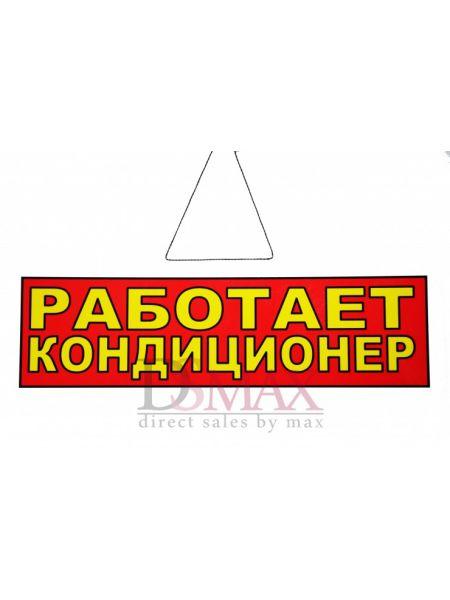 """Табличка """"Работает кондиционер"""" ТН 36"""
