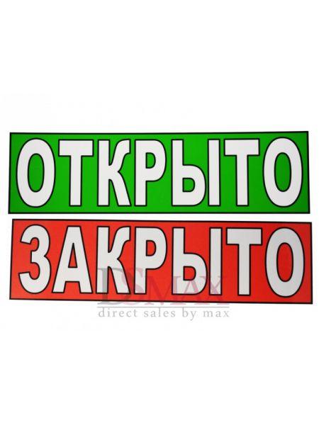 """Табличка """"Открыто/Закрыто"""" ТН 39"""