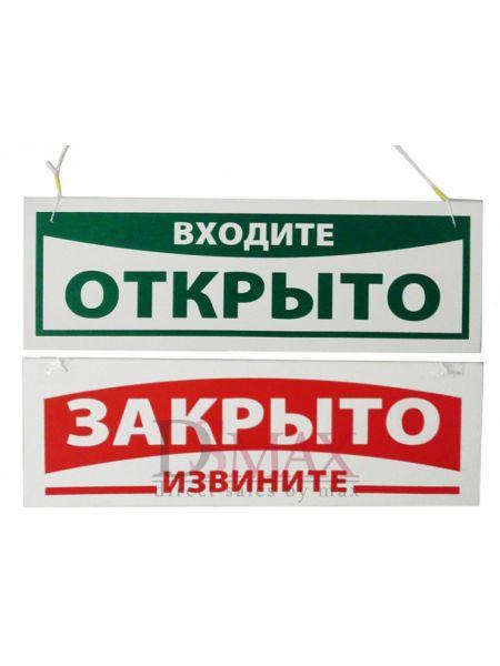 Пластиковая информационная табличка ТП 02