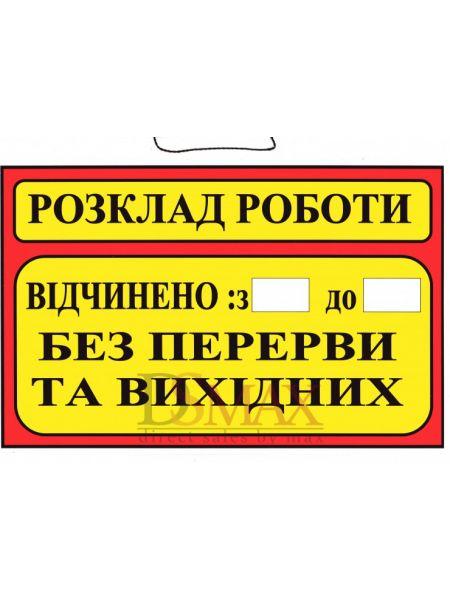 """Табличка """"Розклад роботи"""" ТU 13"""