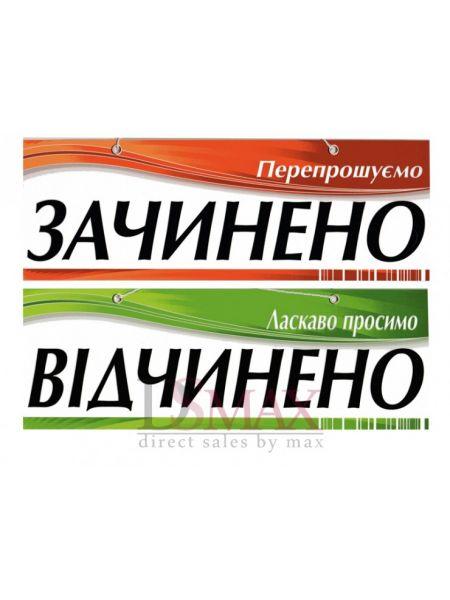"""Табличка """"Зачинено/Відчінено"""" ТU 16"""