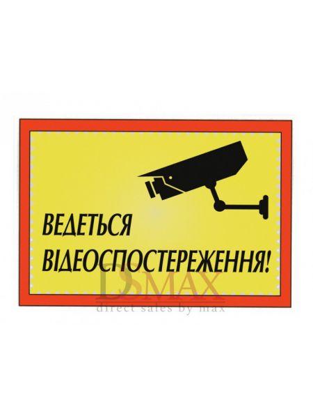 """Табличка """"Відеоспостереження"""" ТU 21"""