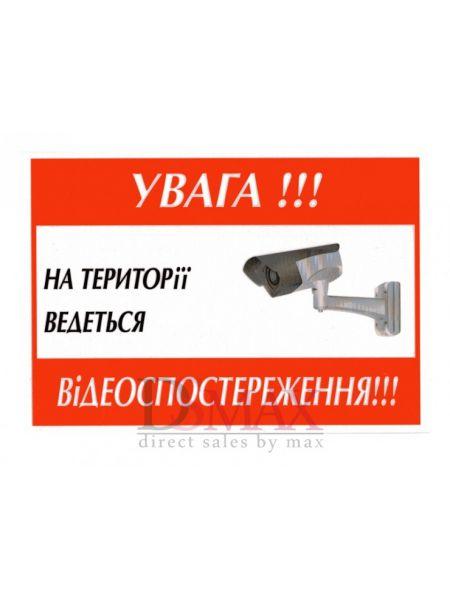 """Табличка """"Відеоспостереження"""" ТU 22"""