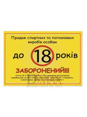 Табличка ТU 23
