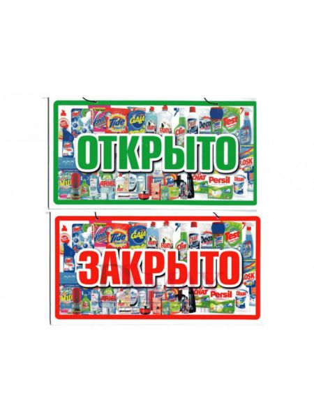 Пластиковая информационная табличка ТП 09
