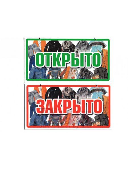 Пластиковая информационная табличка ТП 12