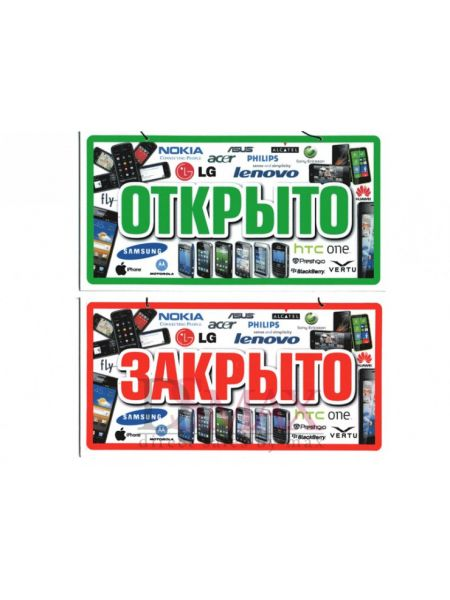 Пластиковая информационная табличка ТП 13