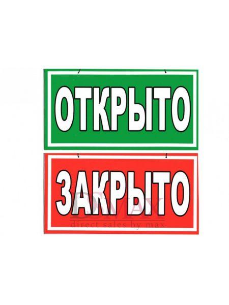 Пластиковая информационная табличка ТП 18