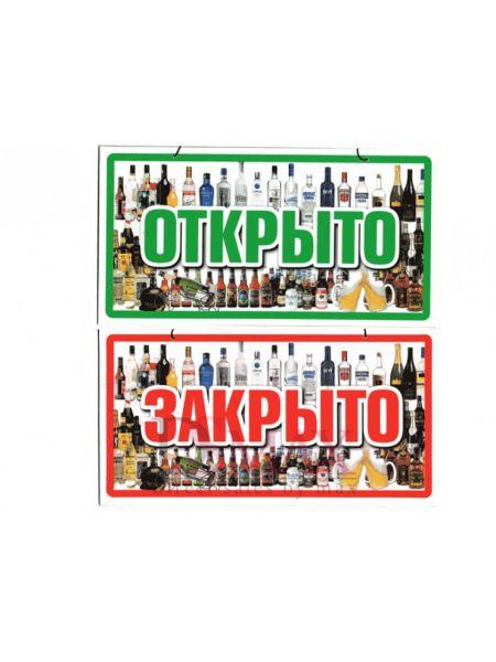 Пластиковая информационная табличка ТП 21