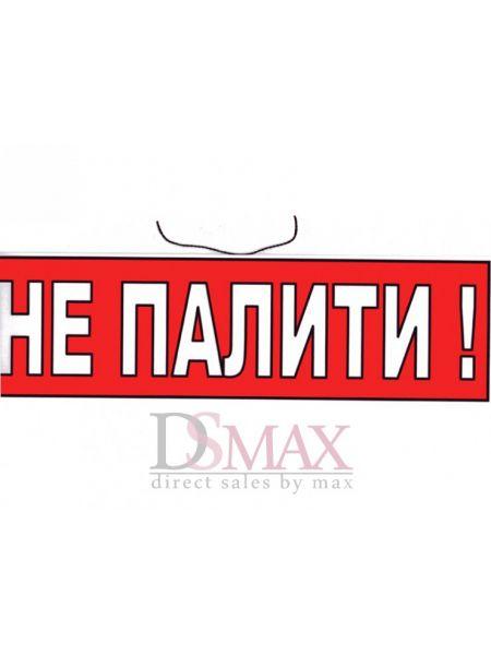 """Табличка """"Не палити"""" ТU 29"""