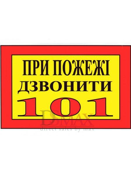 """Табличка """"При пожежі дзвонити 101"""" ТU 30"""