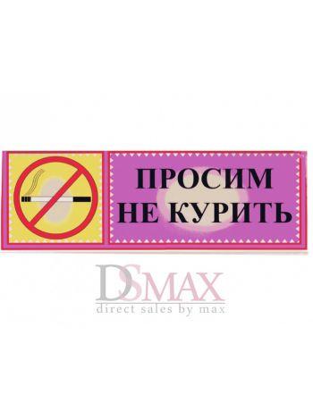 """Табличка """"Просим не курить"""" ТН 40"""