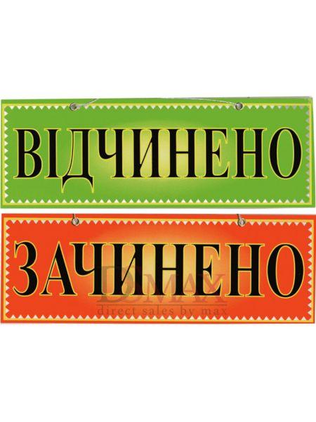 """Табличка """"Зачинено/Відчінено"""" ТU 31"""