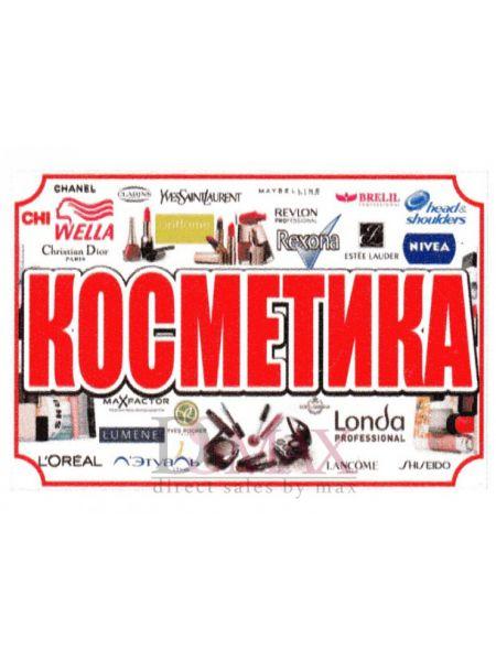 """Рекламный стенд подвесной """"Косметика"""""""
