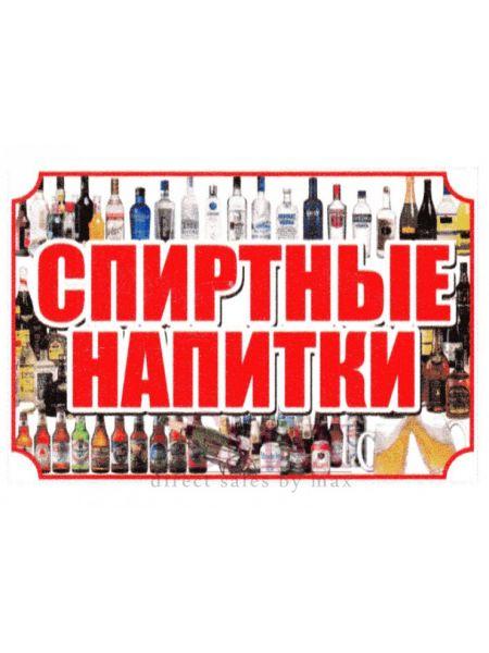 """Рекламный стенд подвесной """"Спиртные напитки"""""""