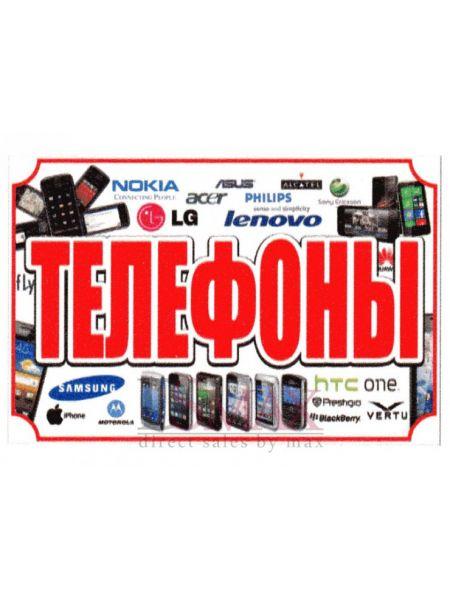 """Рекламный стенд подвесной """"Телефоны"""""""
