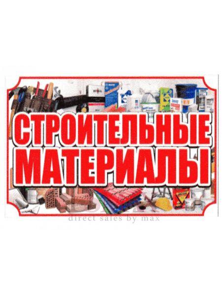 """Рекламный стенд подвесной """"Строительные материалы"""""""