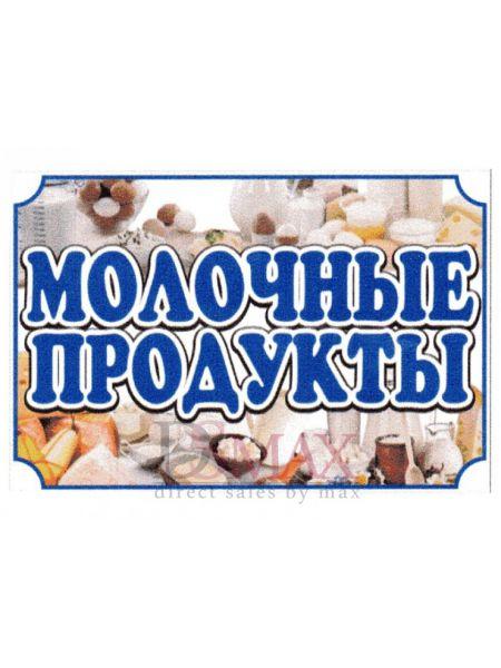 """Рекламный стенд подвесной """"Молочные продукты"""""""