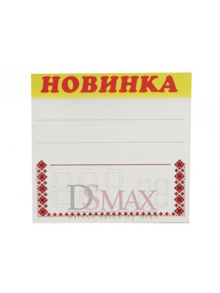 Ламинированные таблички-ценники 85х90 мм Код: 02-00-09