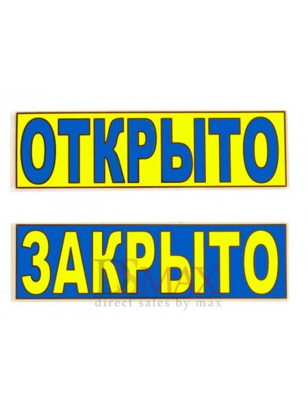 """Табличка """"Открыто/Закрыто"""" ТН 42"""
