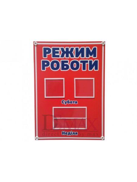 """Стенд """"Режим роботи"""" цвет красный"""